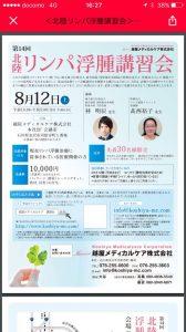 コシヤメディカル主催のリンパ浮腫講習会案内 website of 14th Hokuriku lecture course of lymphedema(@Kanazawa, Aug 11)