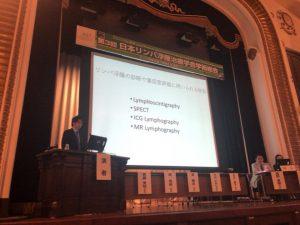 日本リンパ浮腫治療学会学術総会 シンポジウムにて発表時