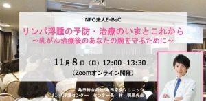 NPO法人E-BeC リンパ浮腫の予防・治療の今とこれから 告知