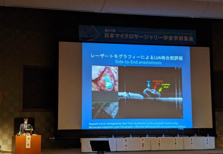 第47回 日本マイクロサージャリー学会