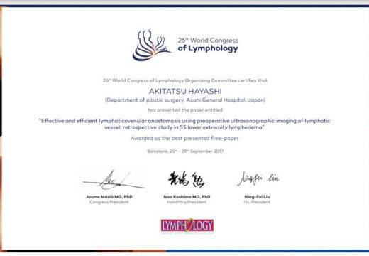 バルセロナで開かれた世界リンパ学会にてJSOにpublish(in press)された内容を発表し外科治療部門で1位に選出された際の賞状 Certificate of the first prize of the best paper in the Topic: Surgical treatments for lymphatic disorders @26th World Congress of Lymphology