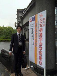 第17回 日本褥瘡学会学術集会にて in front of the signboard at the 17th Annual Congress of Japanese Society of Pressure Ulcers @ Sendai