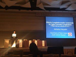 日本乳房オンコプラスティックサージャリー学会でのハンズオンセミナー講師、パネル招待での登壇の様子 Invited speaker in 4th Congress of Japan Oncoplastic Breast Surgery Society @Hilton Tokyo Bay, Japan(October 6-7)