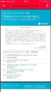コロプラスト主催のスキンケアセミナーご案内ページ skin care seminar Tokyo website