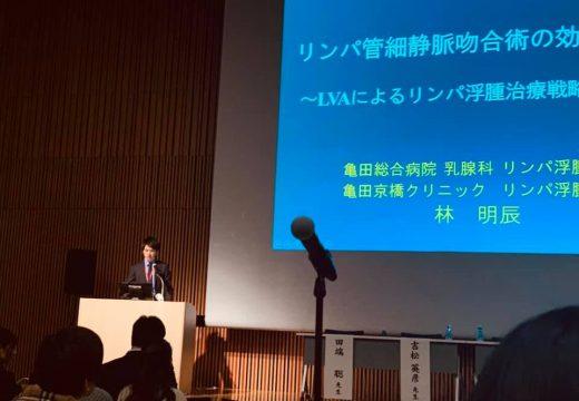 日本リンパ浮腫学会総会にて 1