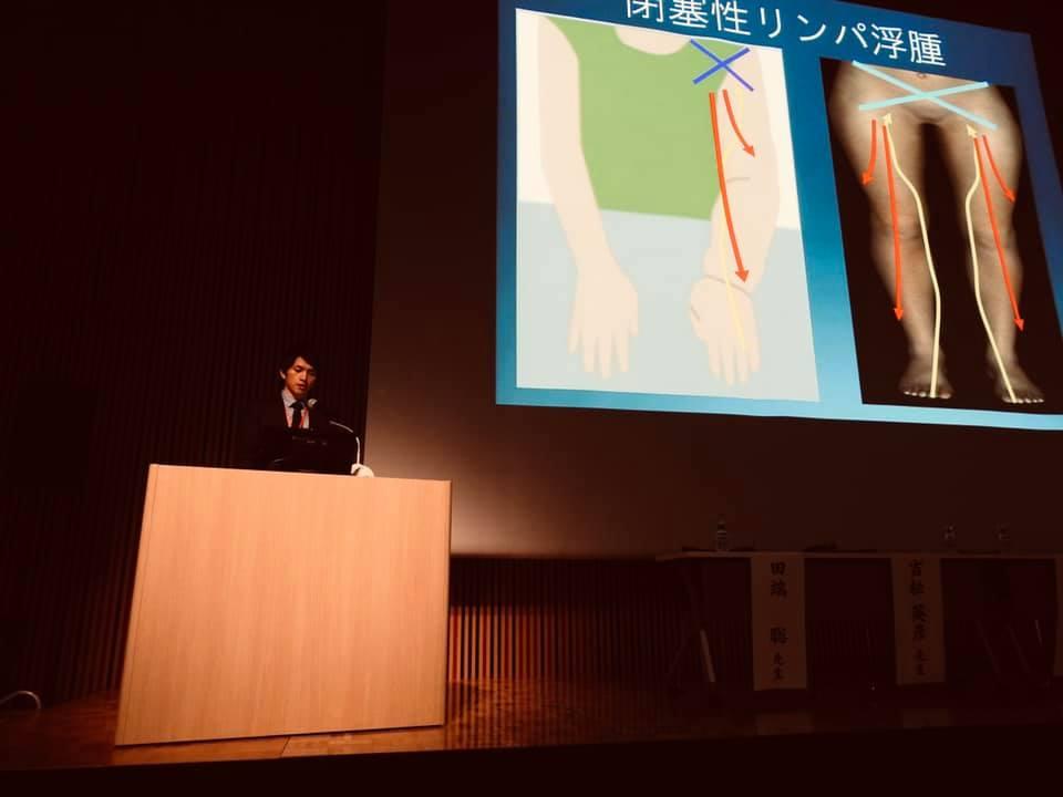 日本リンパ浮腫学会総会 講演2