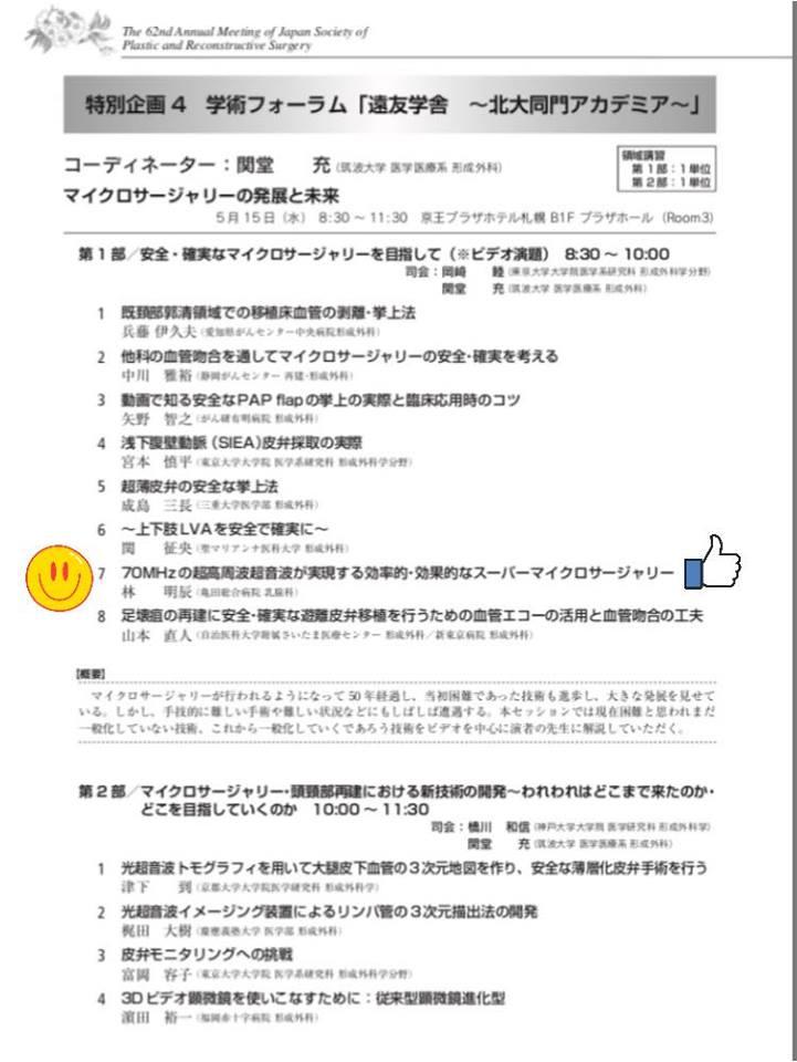 学術フォーラム「遠友学舎〜北同門アカデミア〜」マイクロサージャリーの発展と未来イベントプログラム」