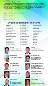 中国の学会プログラム