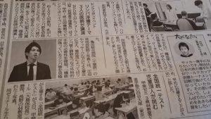 2018年11月4日『山梨日日新聞』掲載紙面