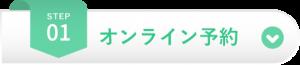 STEP01 オンライン予約