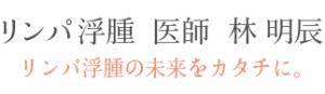 「リンパ浮腫 医師 林 明辰 リンパ浮腫の未来をカタチに。」ロゴ