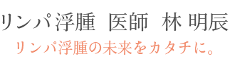 リンパ浮腫   医師 林明辰   公式サイト