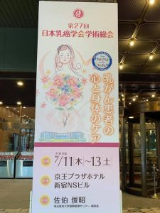 第27回日本乳癌学会学術総会@東京 看板