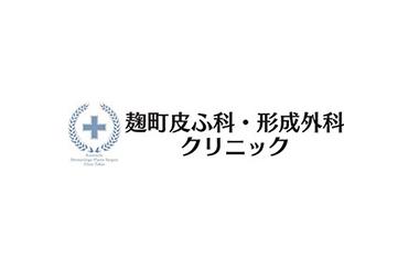 麹町皮ふ科・形成外科クリニックロゴ