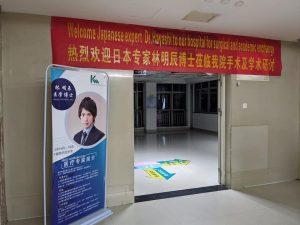 中国福建省での招聘手術 講演会場エントランス