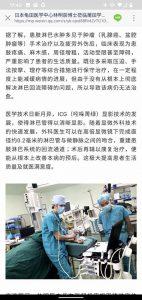 中国での招聘手術が記事に