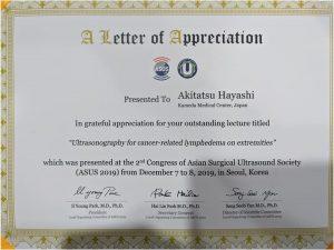 韓国・アジア外科超音波学会での講演 感謝状