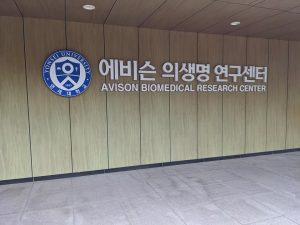 韓国・アジア外科超音波学会での講演 会場
