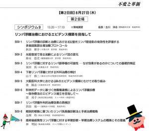 第63回日本形成外科学会プログラム