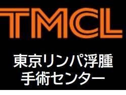 TMCL東京リンパ浮腫手術センターバナー