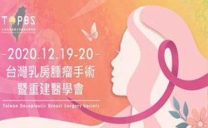 台湾乳房オンコプラスティックサージャリー学会