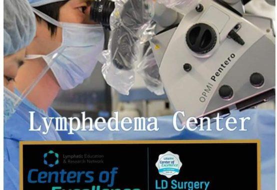 175件のリンパ浮腫手術 亀田総合病院 リンパ浮腫センター